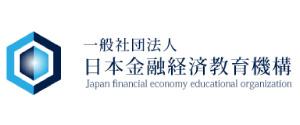 一般社団法人日本金融経済教育機構